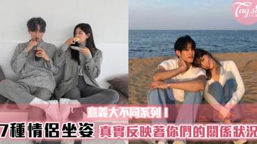 7種情侶坐姿都是反映著感情好壞!7種真實狀況,妳是哪個!