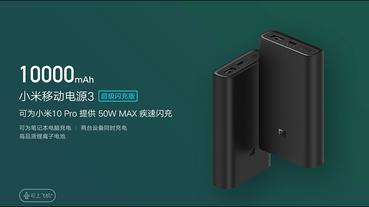 小米行動電源3 10000mAh 超級閃充版(50W)推出:支援最高 50W 快充,售價約 1,070 元