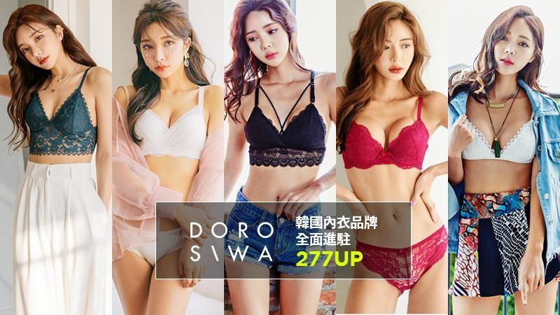 韓國內衣品牌DOROSIWA 도로시와
