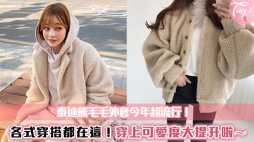 今年超流行!毛茸茸的泰迪熊外套各種款式都在這裡啦~穿搭攻略供妳參考!
