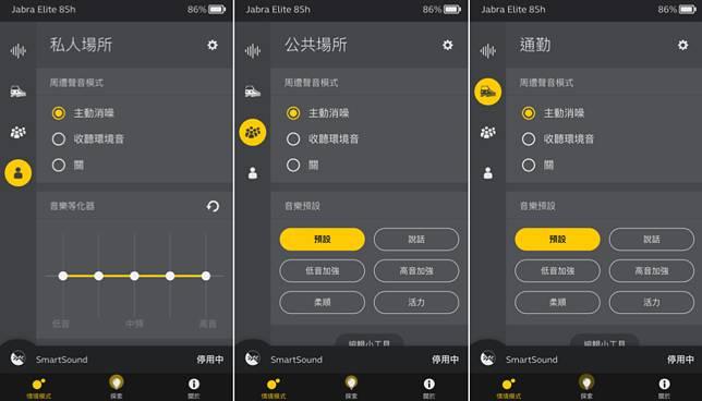 在Jabra的手機App中,用家可以自行選擇不同場景、降噪或環境聲模式外,也可以調較出個人化的音響效果。