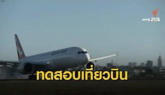 เที่ยวบินที่ยาวนานที่สุดในโลกลงจอดในออสเตรเลียสำเร็จ