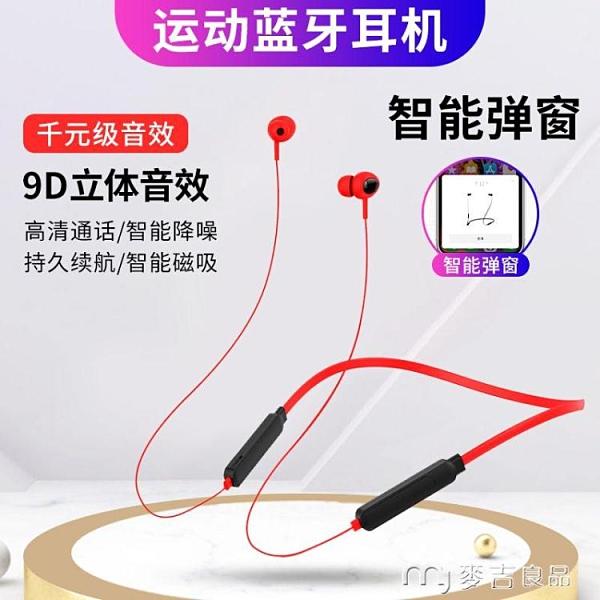 無線藍芽耳機運動跑步防水掛脖雙耳塞式適用華為榮耀vivo蘋果oppo