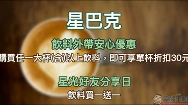 星巴克飲料外帶安心優惠(即日起~3/29)、星光好友分享日飲料買一送一(3/30~3/31)