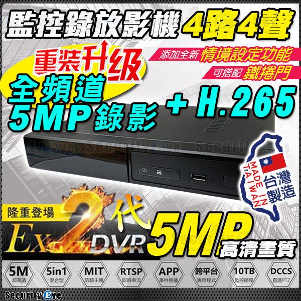 ●支援4CH 影像輸入AHD/TVI/CVI/960H/IPn●支援4路聲音輸入n●最新H.265+