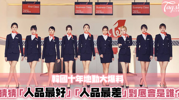 韓機場地勤大爆料!辦理登機看誰人品最壞!其中更有從偶像轉型成為歌手演員的?!到底說的是誰呢?