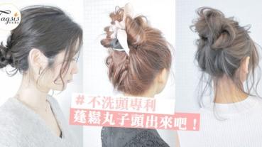 不洗頭+夏天專利!蓬鬆丸子頭是必須的~綁得好看的秘訣在這裡!快學起來~