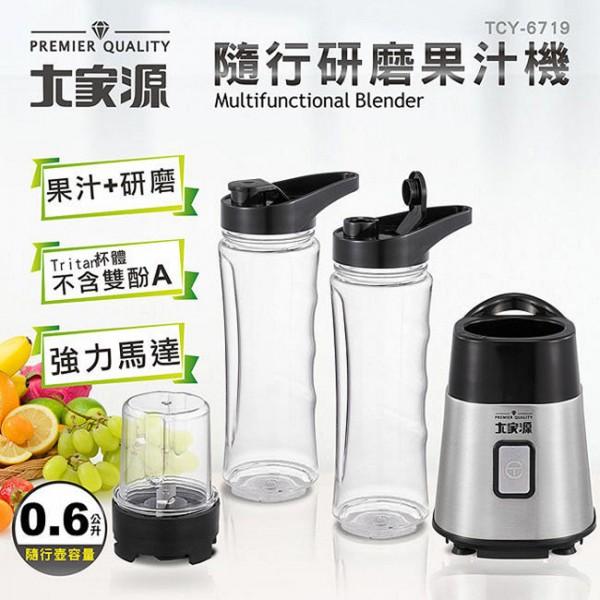專業用,調理機,攪拌機,隨行杯果汁機,不鏽鋼,大家源