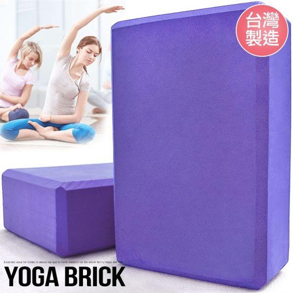 台灣製EVA瑜珈塊(單入)瑜珈磚瑜珈枕.瑜伽磚塊拉筋有氧瑜珈.皮拉提斯運動健身器材.推薦哪裡買ptt