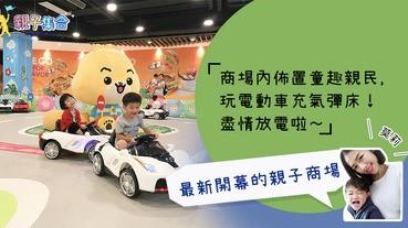 【專欄作家:莫莉】親子商場 - 商場內佈置童趣親民,玩電動車充氣彈床!