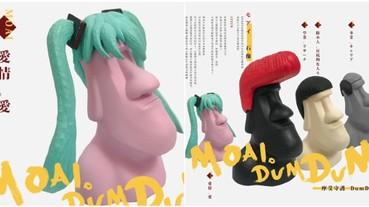 再也不心痛!台灣設計師打造 4 款「摩艾守護」扭蛋 精細「髮型零件、50 款詩籤」讓網友驚:絕對會爆!