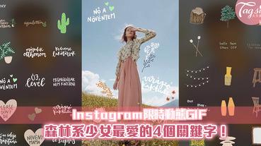 露營文青風~森林系少女最愛用的限時動態GIF關鍵字!