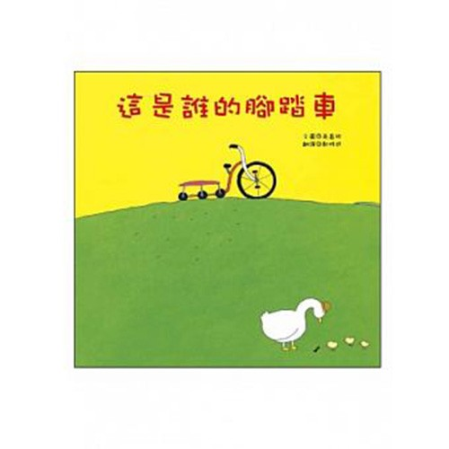 榮獲義大利波隆那國際兒童書展插畫獎。依造不同動物身形所打造的腳踏車,滿足孩子猜謎的樂趣。簡單的線條勾勒出豐富的造型趣味,充滿藝術的美感;小男孩在寬廣的草地上騎車,騎著騎著,前方突然出現一輛造型奇特的腳