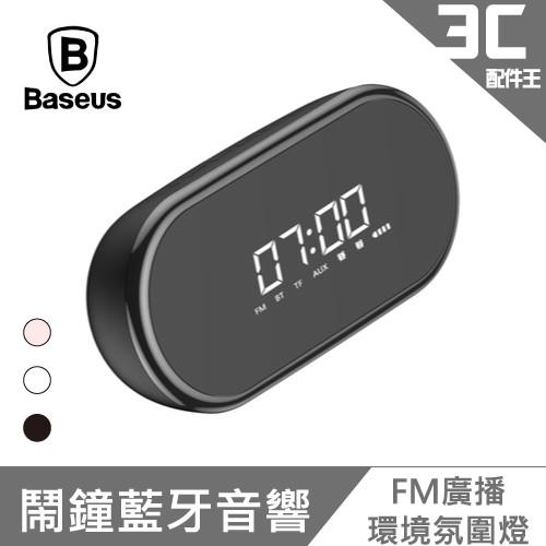 商品名稱Baseus 倍思 E09 鬧鐘藍牙音箱商品特色-環境氛圍燈-雙磁全頻喇叭-1500mAh大電量-白天夜晚兩檔可調-雙鬧鐘設計-FM廣播多種播放方式商品規格-型號:E09-材質:ABS+矽膠-