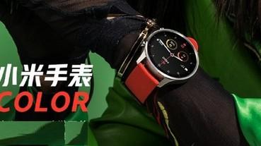 兩個月前才解釋「為什麼小米手錶一定要做矩形?」現在小米宣布圓盤設計的小米手錶Color即將上市