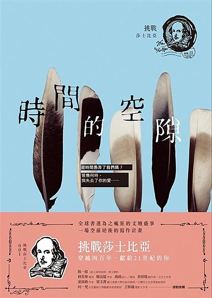 全球書迷為之瘋狂的文壇盛事 空前絕後的寫作計畫── 「挑戰莎士比亞」系列小說 穿...