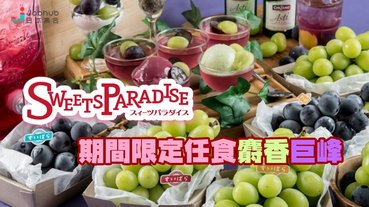 SWEETS PARADISE任食水果活動!