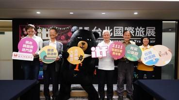 搭雙11特賣!ITF台北國際旅展11/8~11登場 相關亮點、精選優惠一覽