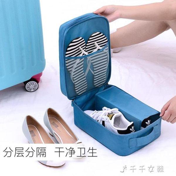 旅行鞋子收納袋鞋套球鞋防塵袋鞋罩鞋包收納包裝鞋子的收納袋鞋袋