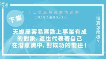 【09/07-09/13】十二星座每週愛情運勢 (下集) ~天蠍座容易喜歡上事業有成的對象,這也象徵著自己潛意識中,對成功的渴望!