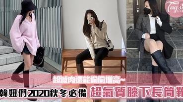 韓妞們2020秋冬必備,超氣質「膝下長筒靴」!超減肉還能偷偷增高~