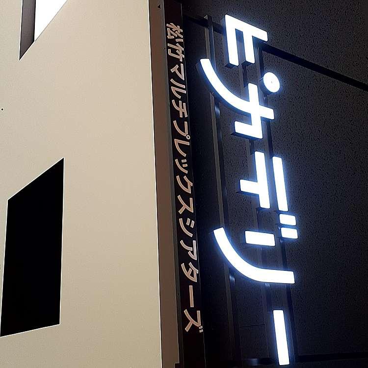 実際訪問したユーザーが直接撮影して投稿した春日映画館MOVIX 熊本ピカデリーの写真