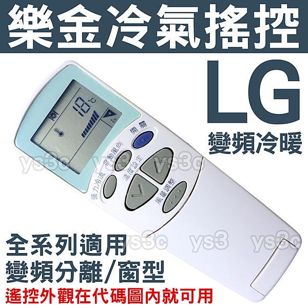 ★樂金LG冷氣遙控器n★遙控器外觀有在圖二代碼對照圖內就可用n★IC鎖定不跑碼