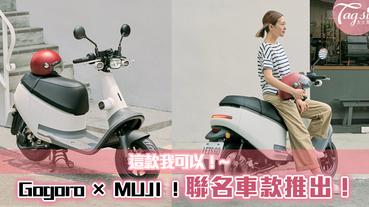 Gogoro × MUJI 推出聯名車款!「Viva Plus 無印白」霧面車身,我很可以!