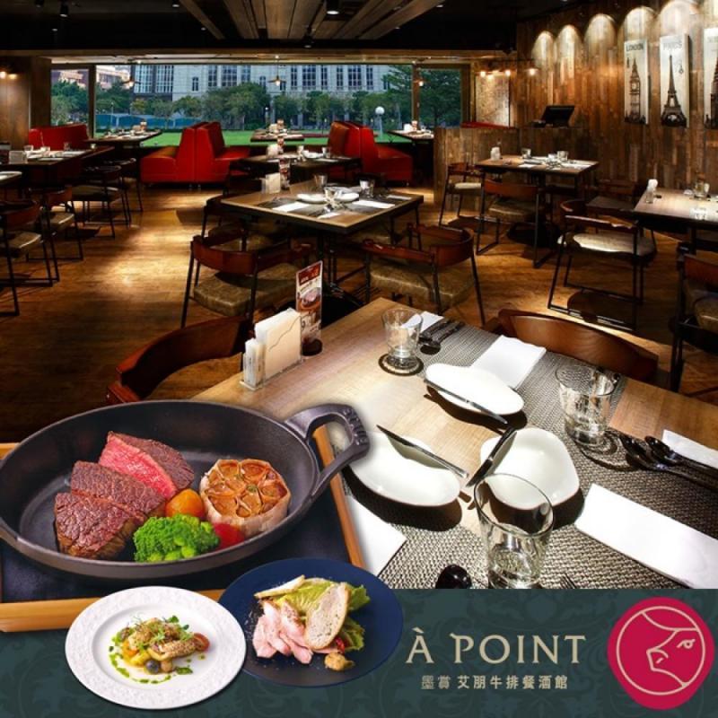 墨賞艾朋牛排餐酒館傳遞的是「品味、堅持、價值、感動」的品牌精神。