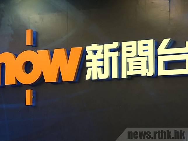 Now新聞台表示並無作出實施宵禁令的相關報道。(港台圖片)