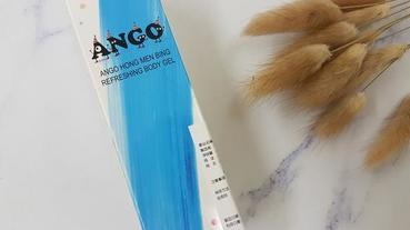 【保養】ANGO安購紅門兵爽身凝膠 添加有機洋甘菊頂級滋養,改善敏感不適,維持肌膚乾爽