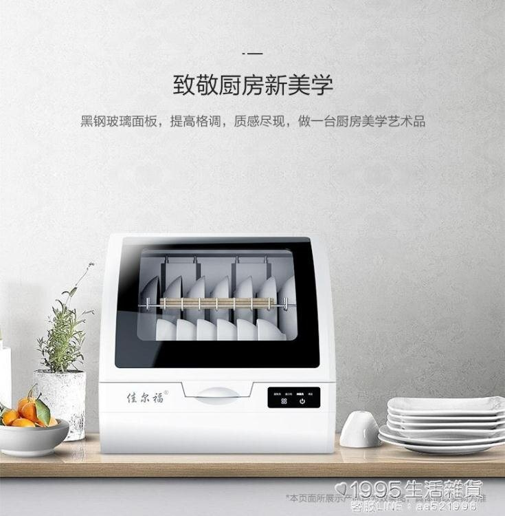 洗碗機 洗碗機全自動家用免安裝臺式迷你超聲波水槽一體刷碗機小型德版