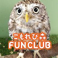 こもれび森 FUN CLUB