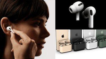 蘋果官網無預警推出「AirPods Pro」!外表像小吹風機、地表最強降噪、入耳設計亮點整理