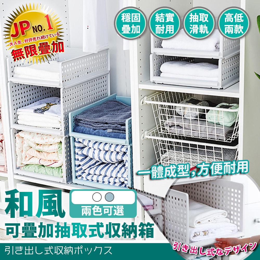 【家適帝】日式可疊加抽取式收納箱(高款*4+低款*4)