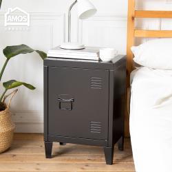【Amos】日系簡約小型床頭鐵櫃
