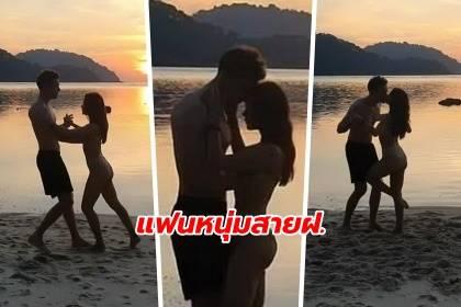 ร้อนผ่าวทั้งหาด! วาววา เปิดตัวแฟนหนุ่มสายฝ. ควงเต้นรำในชุดบิกินียามพระอาทิตย์ตก