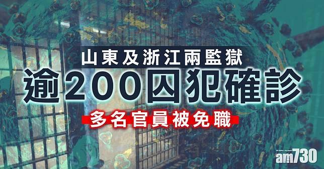 【武漢肺炎】山東及浙江兩監獄逾200囚犯確診  多名官員被免職