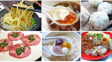 蘆洲在地推薦好吃的美食、小吃、餐廳-懶人包