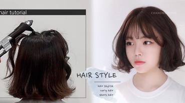 韓國髮型師「短髮電棒捲」技巧!短髮綁4搓、捲出絕美波浪紋,持久捲度手殘也能上手