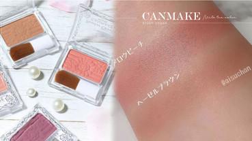 Canmake二月限定腮紅新色上市,絕美奶茶色#PW45、杏桃色#PW44超甜美,代購爆單預感!