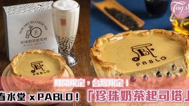 春水堂 x PABLO推出:台灣限定「珍珠奶茶起司塔」~明天就衝去買!