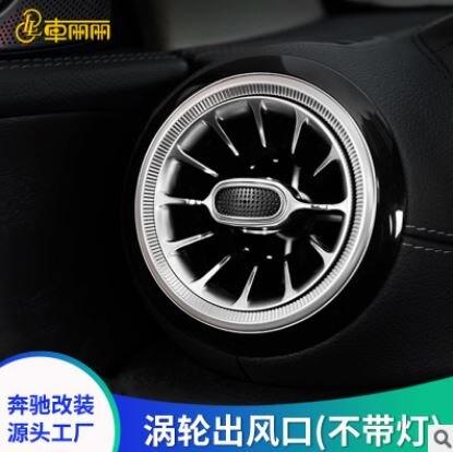 美琪 賓士渦輪空調香熏香氛 出風口新E級C級GLCE63改裝