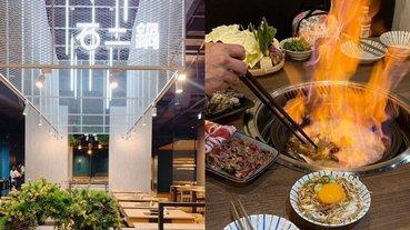 快帶妹子來暖一下!台北 10 家時尚進補鍋物湯品推薦,薑母鴨、羊肉爐還有會噴火的燒酒雞!