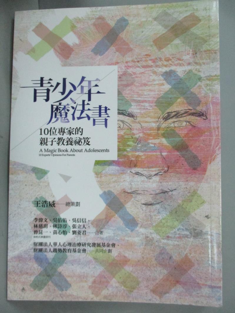 【書寶二手書T3/親子_NKZ】青少年魔法書-10位專家的親子教養祕笈_王浩威/總策畫。圖書與雜誌人氣店家書寶二手書店的【家庭 親子】、家庭/親子有最棒的商品。快到日本NO.1的Rakuten樂天市場