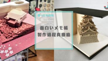 日本知名「面白いメモ帳」便條紙,為什麼這麼貴?製作過程影片告訴你!