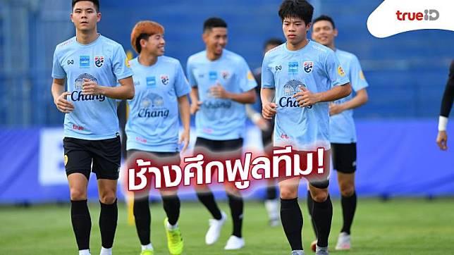 ครบ 23 คน! ทีมชาติไทยลงซ้อมเต็มอัตราศึกเตรียมบู๊ยูเออี
