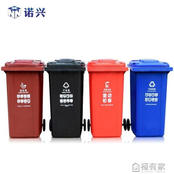 戶外垃圾桶大號干濕分類上海240l升大型商用環衛室外120L小區帶蓋 ATF 極有家