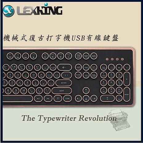 雷斯特 機械式復古式打字機鍵盤 古銅色 中英文 青軸/紅軸紅軸