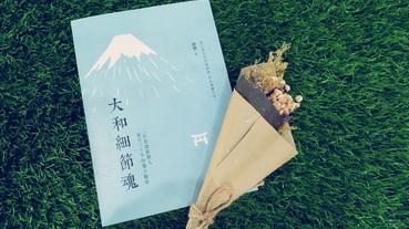 【贈書抽獎】《大和細節魂》從細節讀懂日本,從保險套也能看出日本人的用心嗎?